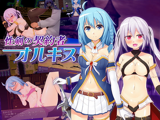 [H-GAME] Orkis and the Succubus Sword JP