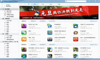 تحميل برنامج pp المتجر الصيني للايفون والايباد بدون جلبريك