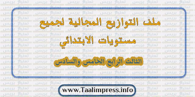 ملف التوازيع المجالية المرحلية لمواد اللغة العربية والفرنسية لجميع مستويات الابتدائي