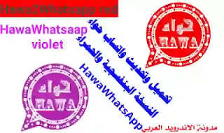 تحميل وتحديث واتساب حواء النسخة البنفسجية والحمراء HawaWhatsApp