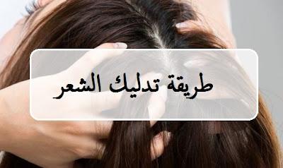 طريقة تدليك الشعر