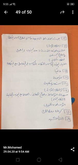 تسريب امتحان اللغه العربيه للصف الاول الثانوي ترم ثاني | تسريبات الامتحانات | اجيال الاندلس