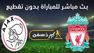 مشاهدة مباراة أياكس أمستردام وليفربول بث مباشر بتاريخ 21-10-2020 دوري أبطال أوروبا