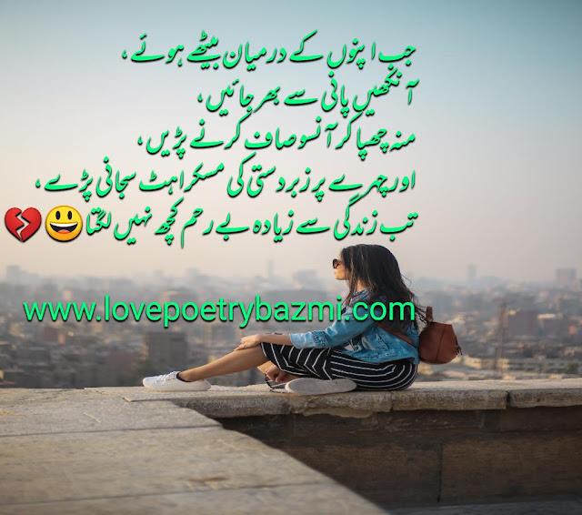 urdu ghazal
