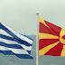 «Μακεδονικό»: Βράζει η Αθήνα, έτοιμα να εκραγούν τα Σκόπια για το όνομα