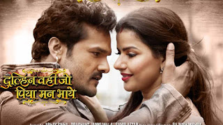 khesari-film-dulhin-wahi-jo-piya-man-bhaye