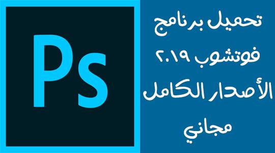 Adobe Photoshop 2019 للكمبيوتر