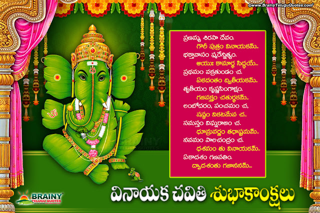 vinayaka chavithi images quotes, best vinayaka chavithi greetings, png vinayaka chavithi wallpapers
