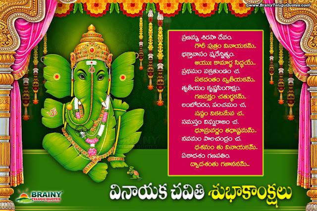vinayaka chavithi images quotes, best vinayaka chavithi greetings, png vinayaka chavithi wallpapers