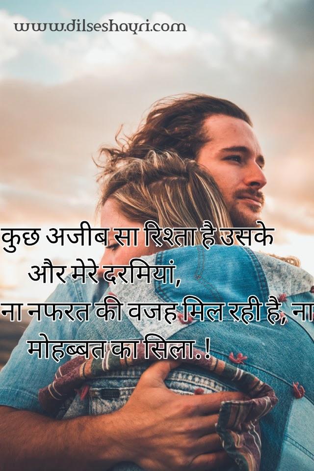 Love Shayari | कुछ अजीब सा रिश्ता है