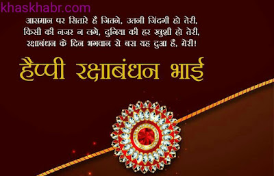 Happy rasksha bandhan image