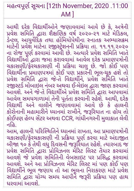 Important news about declaring Merit of Medical Admission 2020/21 @ www.medadmgujarat.org/ug