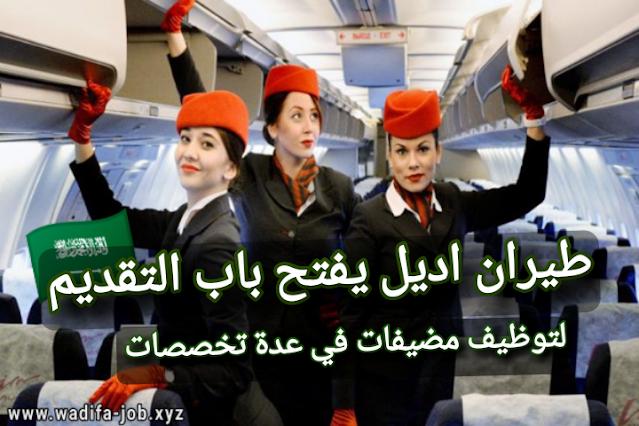 طيران أديل يفتح باب التقديم لتوظيف مضيفات في الضيافة الجوية في الدمام السعودية
