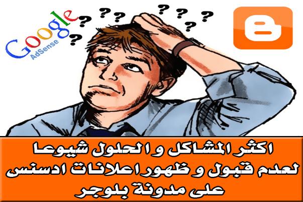 اكثر المشاكل و الحلول شيوعا لعدم قبول و ظهور اعلانات ادسنس AdSense على مدونة بلوجر