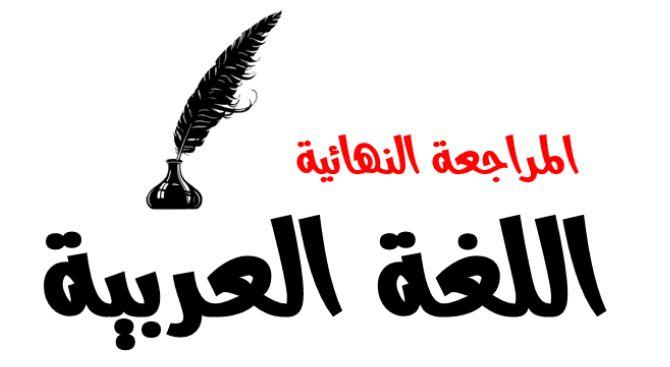 المراجعة النهائية فى اللغة العربية للصف السادس الابتدائى الترم الاول2020