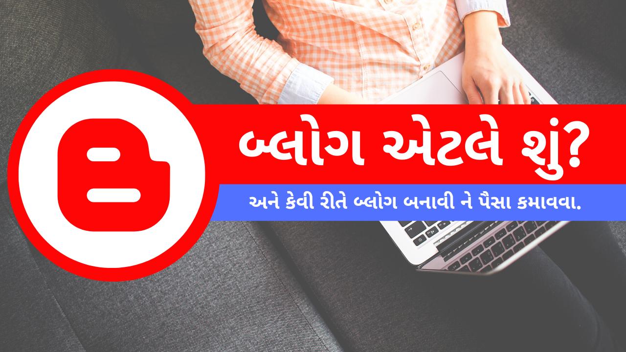 બ્લોગ એટલે શું છે અને બ્લોગ ને કેવી રીતે શરૂ કરવો blog in Gujarati and Earn money