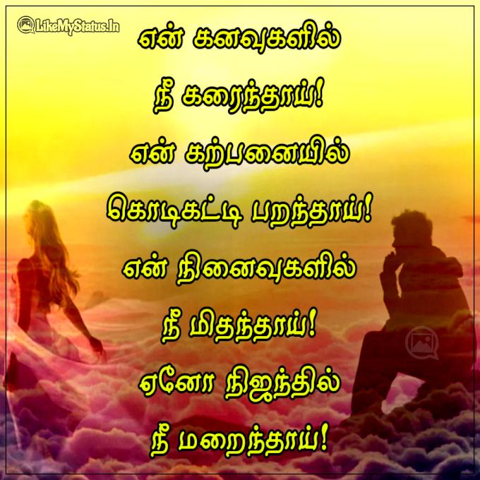 ஏனோ நிஜந்தில் நீ மறைந்தாய்!