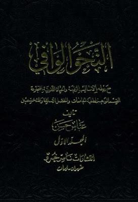 النحو الوافى مع ربطه بالأساليب الرفيعة والحياة اللغوية المتجددة (الجزء الأول) - عباس حسن , pdf