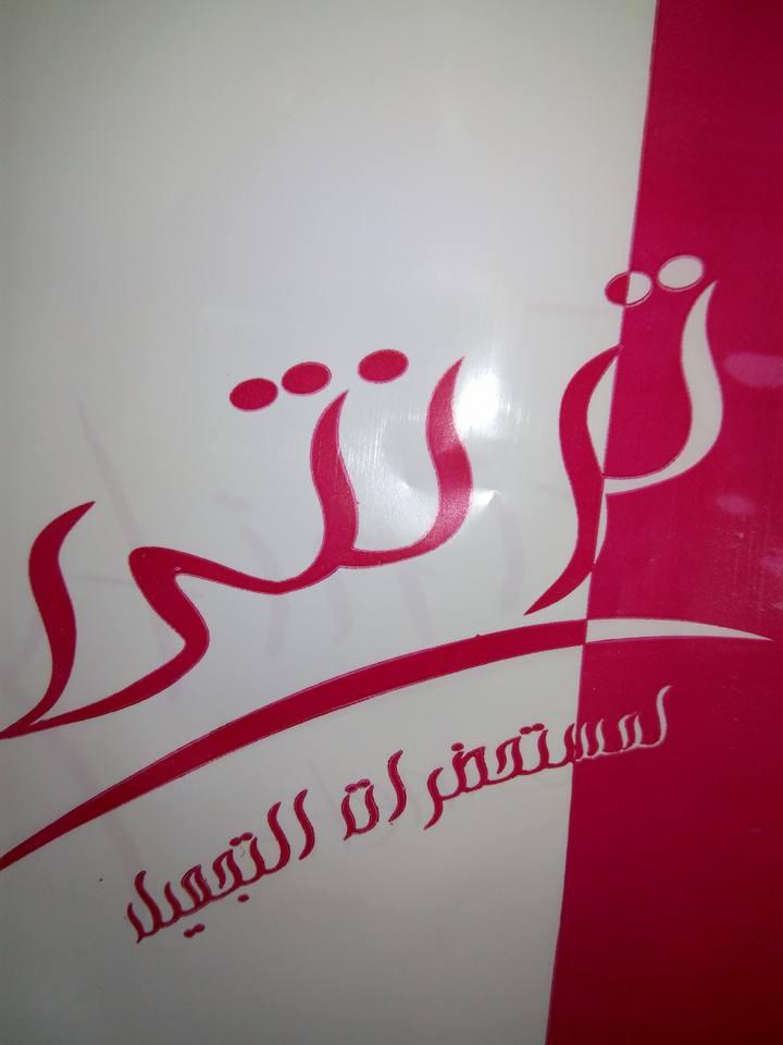 5f959be5e7896 محل ترينتي للمكياج والعطور بسوهاج
