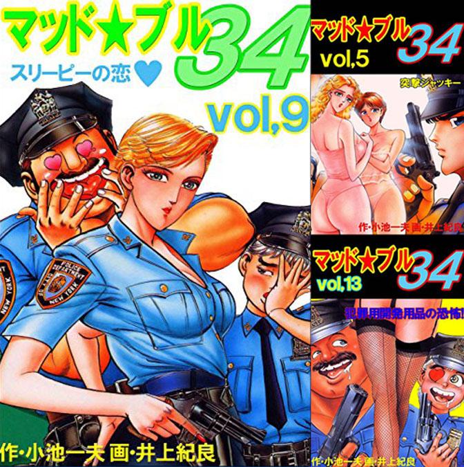 マッド★ブル34 (全27巻)(グループ・ゼロ)