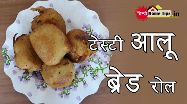 indian bread roll in Hindi, Bread Recipes in Hindi