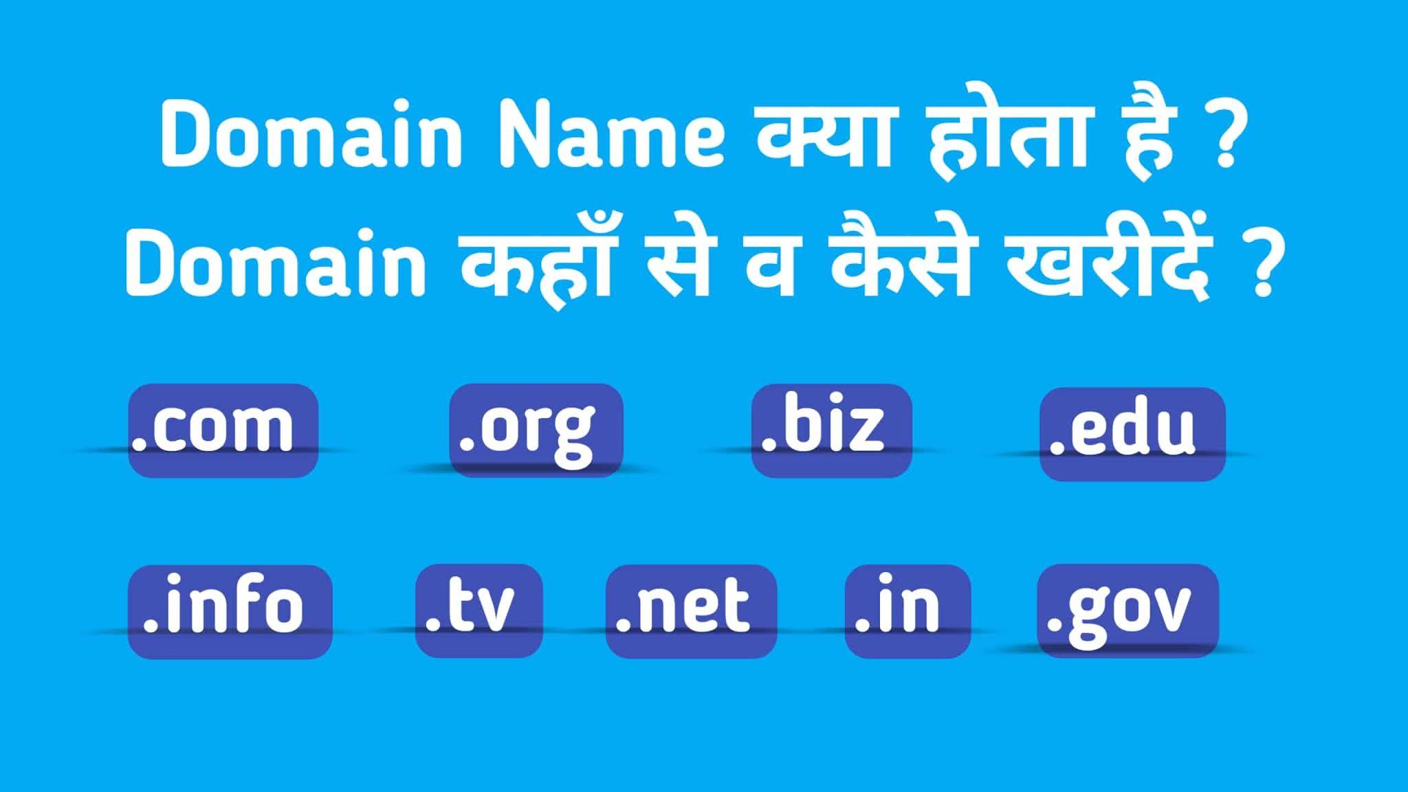Domain Name kya hai - HindiCraze