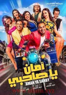 مشاهدة فيلم امان يا صاحبي 2017