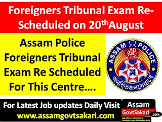 Assam Police  E-Foreigners Tribunal Exam Re-Scheduled