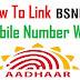Link BSNL Mobile Number with Aadhaar Card