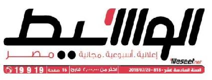 جريدة وسيط القاهرة عدد الجمعة 20 يوليو 2018 م