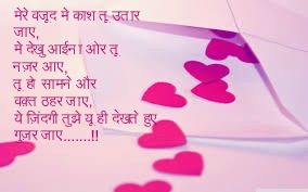 Cute and Romantic Love Shayari