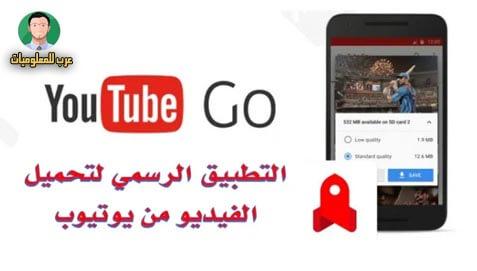 تطبيق youtube go, شرح تطبيق youtube go, تحميل تطبيق youtube go للاندرويد, تنزيل تطبيق youtube go, تحميل تطبيق youtube go