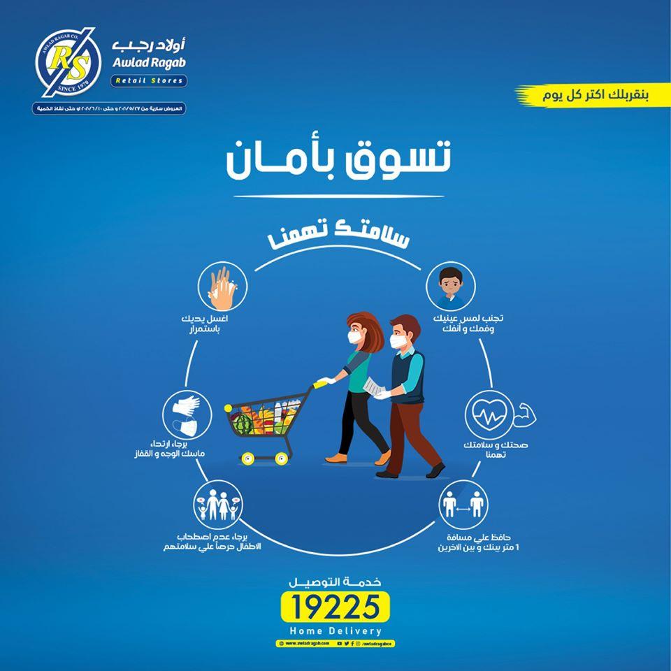 عروض اولاد رجب من 27 مايو حتى 10 يونيو 2020 تسوق بأمان