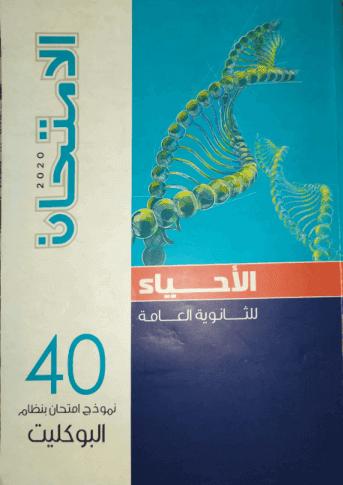 كتاب الامتحان بوكليت احياء 2020 للصف الثالث الثانوي