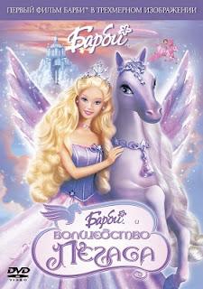 Барби Волшебство Пегаса