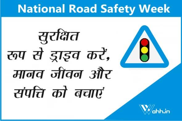 National Road Safety Slogans For Whatsapp