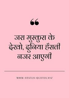 {*NEW*} Facebook Status Hindi 2020