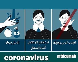 أفضل الطرق للوقاية من فيروس كورونا
