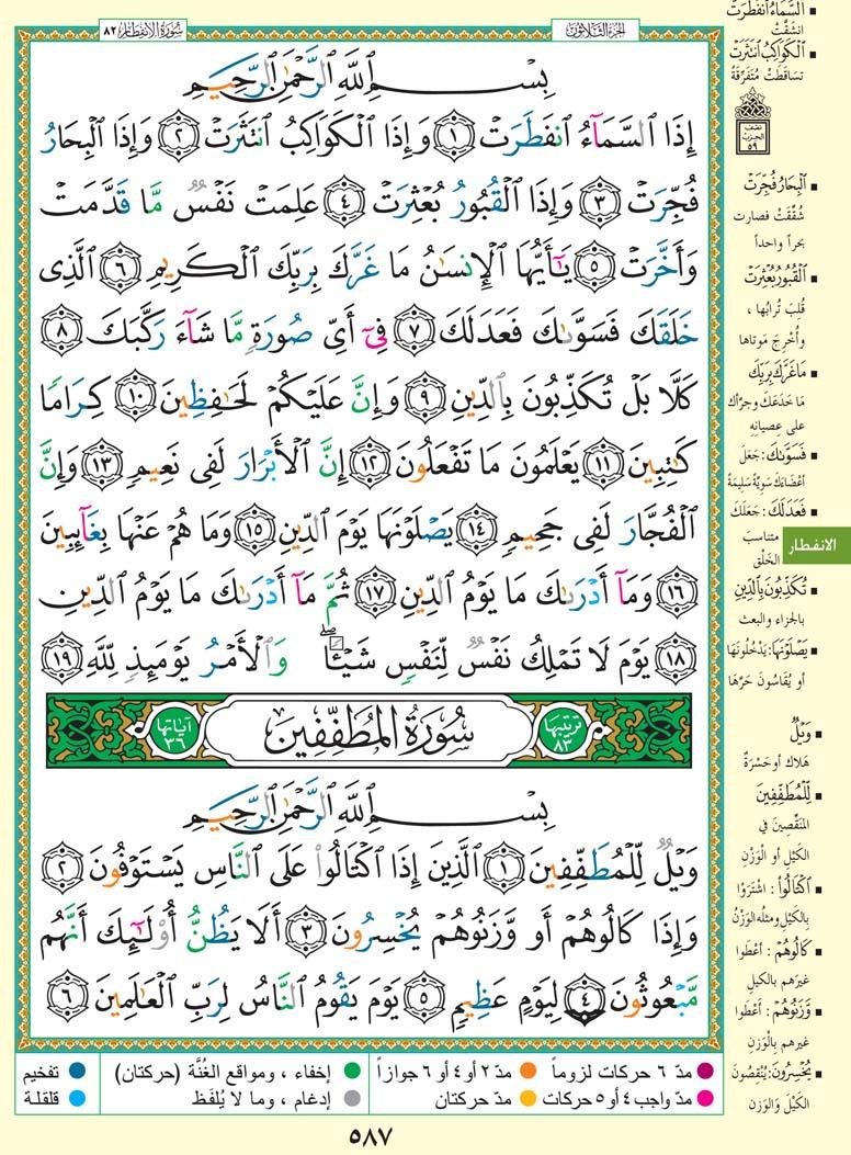 Halaman 587 MP3 Murottal Per Halaman Al-Quran Teks dan Terjemah Download Gratis