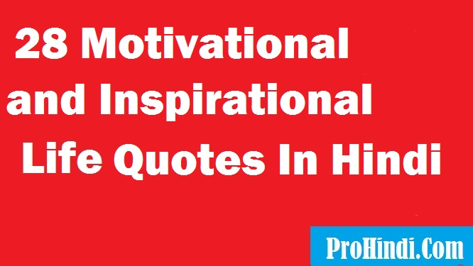 best-Motivational-life-quote-hindi