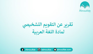 تحميل تقرير عن التقويم التشخيصي لمادة اللغة العربية قابل للتعديل