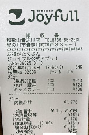ジョイフル 和歌山貴志川店 2021/7/4 飲食のレシート