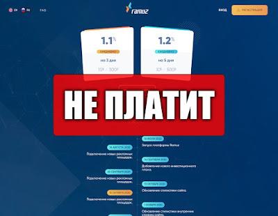Скриншоты выплат с хайпа ramuz.me