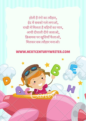 Educational Hindi Poem for Kids
