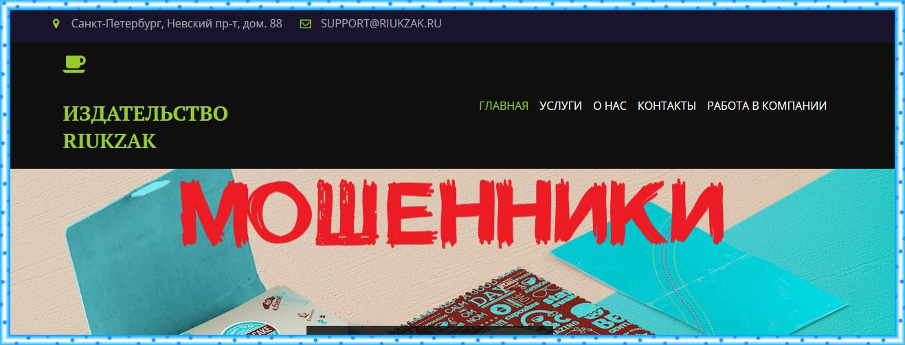 Издательство RIUKZAK riukzak.ru – отзывы, лохотрон! Мошенники