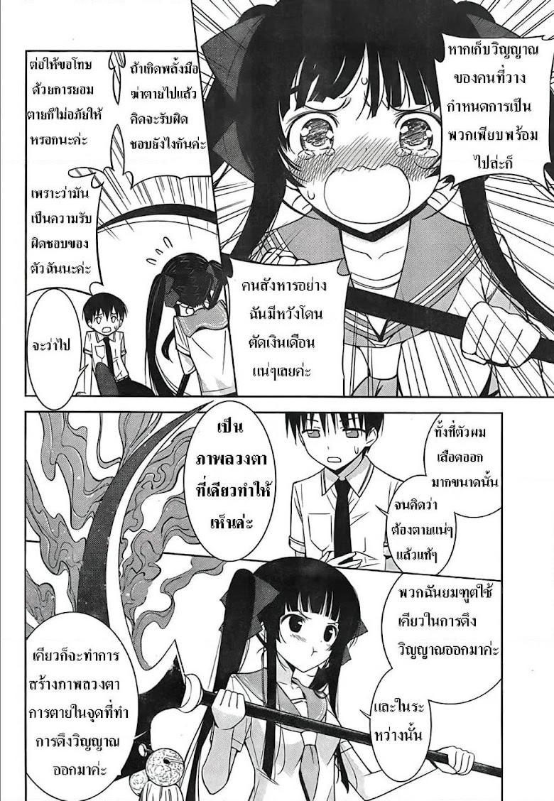 Shinigami-sama to 4-nin no Kanojo - หน้า 33