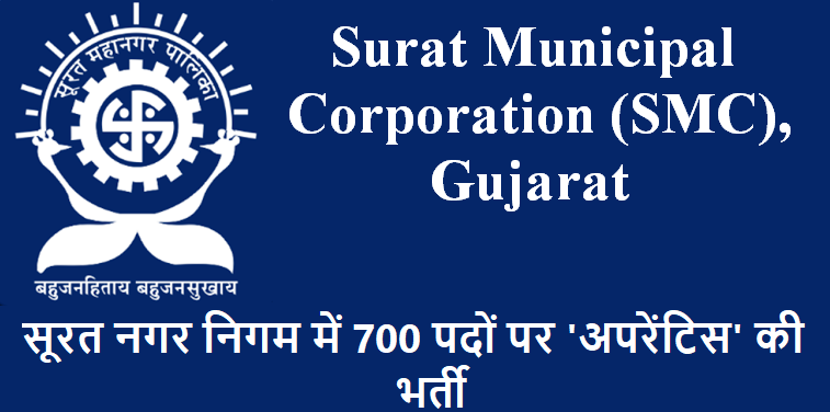 Surat Municipal jobs 2019