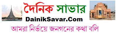 দৈনিক সাভার | DainikSavar.Com