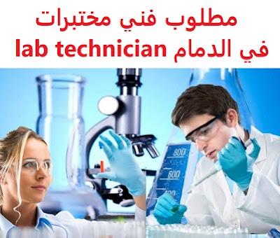 وظائف السعودية مطلوب فني مختبرات في الدمام lab technician