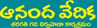 Ananda Vedika 22-11-19